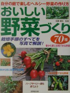 おいしい野菜づくり70種