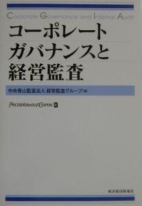 中央青山監査法人経営監査グルー...