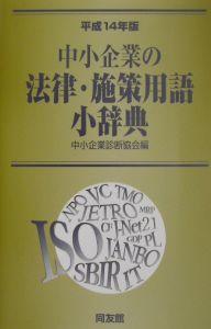 中小企業の法律・施策用語小辞典 平成14年版