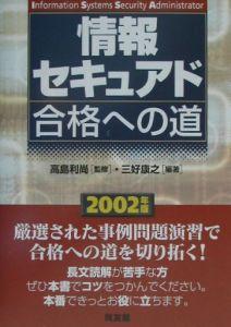 情報セキュアド合格への道 2002年版