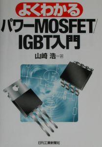 よくわかるパワーMOSFET/IGBT入門