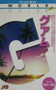 グアム '02~'03