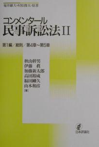 コンメンタール民事訴訟法 第1編/総則/第4章~第5章