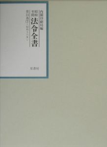 昭和年間法令全書 昭和十六年 第15巻ー7