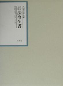 昭和年間法令全書 昭和十六年 第15巻ー8