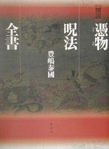 〈図説〉憑物呪法全書