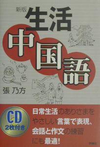 生活中国語