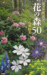 フォトガイド花の森50