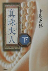 『真珠夫人』中島丈博