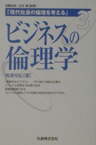 現代社会の倫理を考える ビジネスの倫理学 第3巻