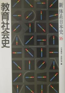 新体系日本史 生活文化史