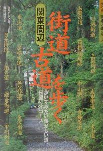 関東周辺街道・古道を歩く