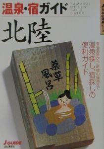 温泉・宿ガイド北陸