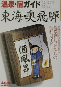 温泉・宿ガイド東海・奥飛騨