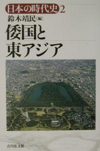 日本の時代史 倭国と東アジア