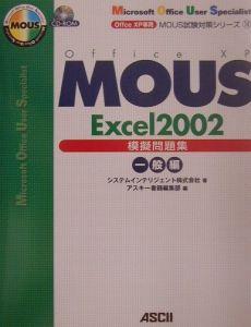 ROM付MOUS Excel2002模擬問題集一般編