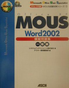 ROM付MOUS Word2002模擬問題集一般編