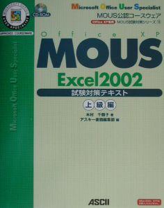 MOUS Excel 2002試験対策テキスト 上級編