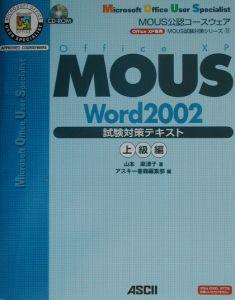 MOUS Word 2002試験対策テキスト 上級編