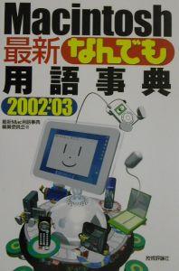 最新Mac用語事典編纂委員会『Macintosh最新なんでも用語事典 2002-2003』
