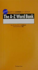 ポケット版自分でつくる英単語リソースブック