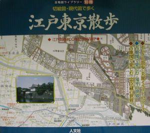 江戸東京散歩