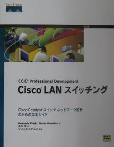 Cisco LANスイッチング