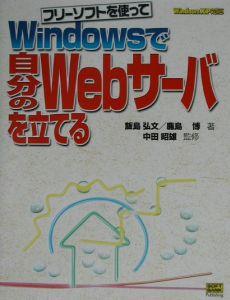 フリーソフトを使ってWindowsで自分のWeb(ウェッブ)サーバを立てる
