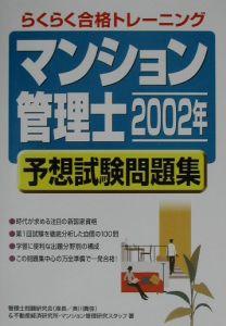 「マンション管理士」予想試験問題集 2002年