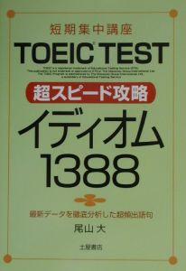 TOEIC test超スピード攻略 イディオム1388