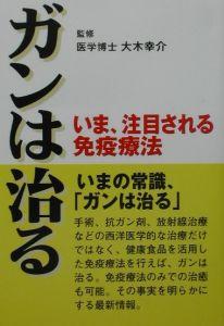 『ガンは治る』大木幸介