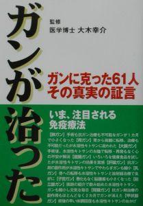 『ガンが治った』大木幸介