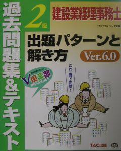 建設業経理事務士2級出題パターンと解き方 Ver.6.0