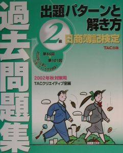 日商簿記検定過去問題集2級出題パターンと解き方 2002年秋対策用