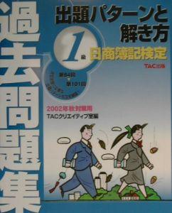 日商簿記検定過去問題集1級出題パターンと解き方 2002年秋対策用