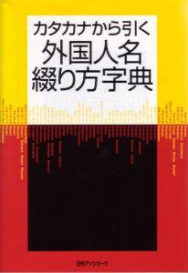 カタカナから引く外国人名綴り方字典