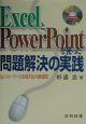 ExcelとPowerPointによる問題解決の実践 QCストーリーと活用手法の新展開