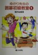 ゆかり先生の囲碁初級教室 (1)
