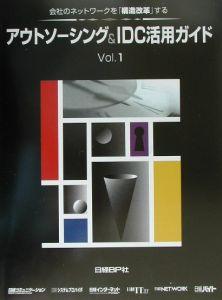 アウトソーシング& IDC活用ガイド vol.1