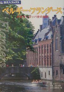 ベルギー・フランダース