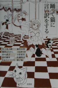 『踊って猫に言い訳をする』田中律子
