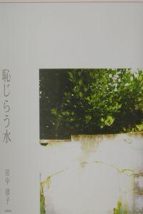 『恥じらう水』田中律子