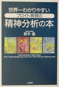 世界一わかりやすいフロイト教授の精神分析の本