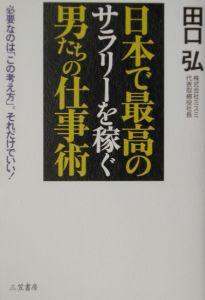 『日本で最高のサラリーを稼ぐ男たちの仕事術』水尾芳正