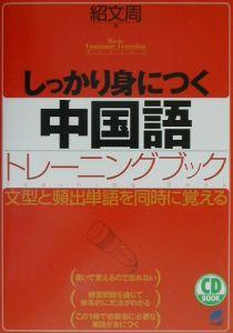 CD付しっかり身につく中国語トレーニングブック