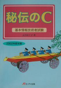 『秘伝のC 2002年度 秋期』五月女仁子