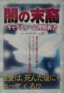 闇の末裔 キャラクター心理解析書