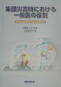 山本恭裕『集団災害時における一般医の役割』