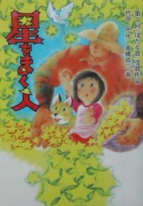 『星をまく人』高橋貞二