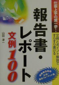 『報告書・レポート文例100』山田淳一